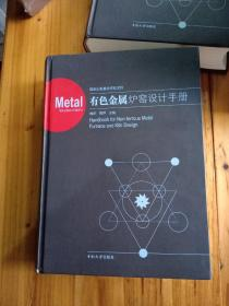 有色金属炉窑设计手册 厚册1169页
