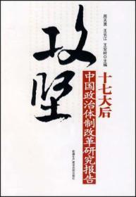 攻坚:十七大后中国政治体制改革研究报告