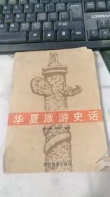 华夏旅游史话