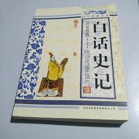 青花典藏:白话史记(珍藏版)