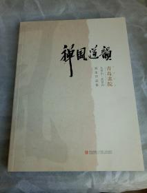 禅风道韵  ——2014青岛画院九华山·武当山写生作品集