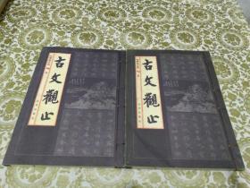古文观止 线装绘图本(卷一、卷二)两册合售