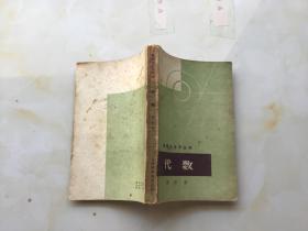 数理化自学丛书:代数  四册