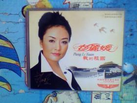 VCD歌碟 ;我的祖国 (双碟装)民歌天后专辑