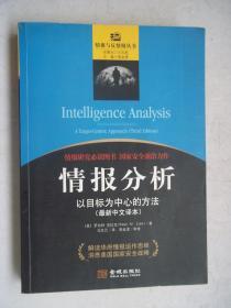 情报分析:以目标为中心的方法 [16k----14]