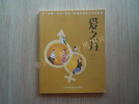 爱之力:为性爱加油 /刘洪 文 德莫 图
