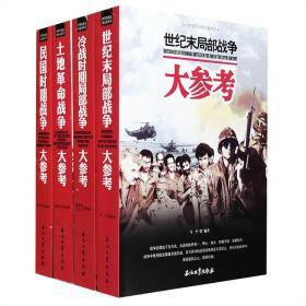 世界百年战争全景4册:民国时期战争大参考,土地革命战争大参考,冷战时期局部战争大参考,世纪末局部战争大参考