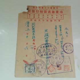 民国满洲国同记商场票证之十七(带税票)