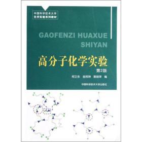 正版二手包邮高分子化学实验何卫东中国科学技术9787312030970