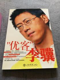 """""""优客""""李骥【签赠本 16开 07年1版1印 】"""