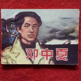 连环画《邓中夏》许锦根编文 蔡延年绘画64开小人书