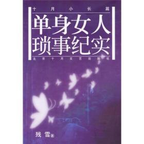 十月小长篇:单身女人琐事纪实 残雪 北京十月文艺出版社 9787