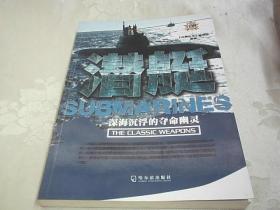 潜艇:深海沉浮的夺命幽灵