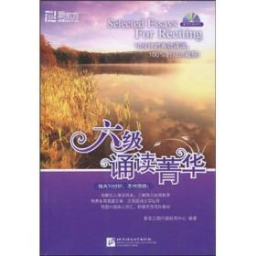 新东方·大愚英语学习丛书:六级诵读菁华【无光盘】