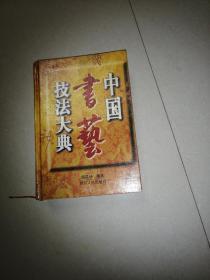 中国书艺技法大典