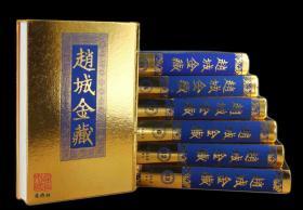 赵城金藏金版大藏经122册国家图书馆出版社正版佛教图书
