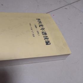 李四光年谱续编