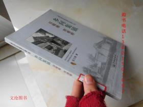 上海市闵行区非物质文化遗产丛书:乡间集镇——召稼楼荷巷桥