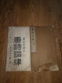 清    光绪十六年刊于归安官舍    意如室选本       大开线装精写刻本《唐诗谐律》上下二册全