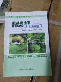 蔬菜病虫害诊断与防治原色生态图谱/蔬菜产业农民培训精品教材