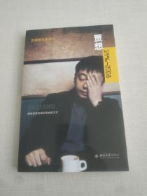 贾想1996-2008:贾樟柯电影手记