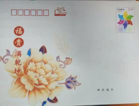 2012年中国邮政贺年有奖信封富贵满乾坤面值2.40元