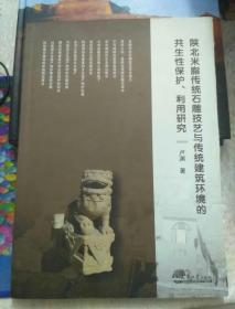 米脂传统石雕技艺与传统建筑环境的共生性保护、利用研究