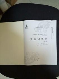 长江口鱼类-(第二版)(没有书壳)