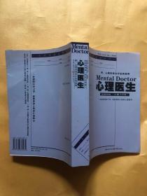 心理医生(最新修增版 第30次印刷)