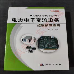 电力电子变流设备控制板及应用(正版新书)9787030366542