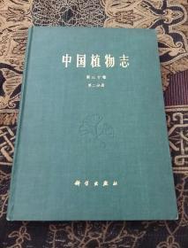 中国植物志(第三十卷第二分册)书内页泛黄