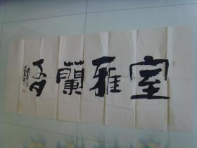 寒石公:书法:室雅兰香(沐砚书画苑)