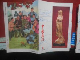 中原民兵1979.6【封面美 品相好】