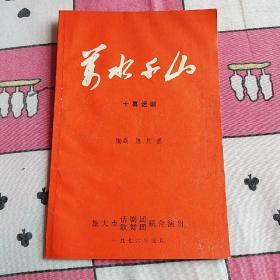 万水千山   十幕话剧 (旅大版、76年元旦、编剧:陈其通、)
