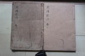 宽延二年(1749年)和刻本:周礼郑注(卷一至五、卷三十九至卷四十二)