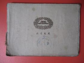 北京风光 -1964年1版1印