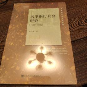 天津银行公会研究(1918-1936)