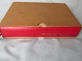 毛泽东选集——1964.4第一版1966.7改排横排本第一次印刷