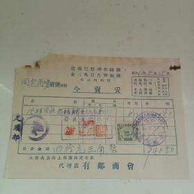 民国满洲国同记商场票证之十九(带税票)