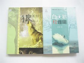 沈石溪    白天鹅红珊瑚 ` 狼王梦全本    美绘版    作者签名本    共2册合售