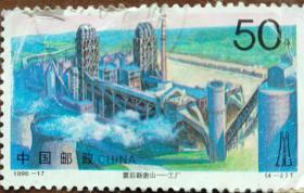 中国邮政邮票(50分)——震后新唐山——工厂