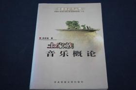 土家族音乐概论 == 土家族研究丛书  (仅2000册)