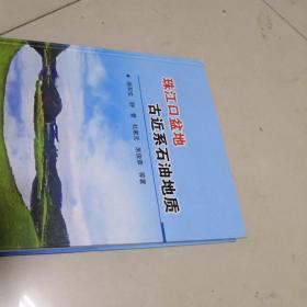 珠江口盆地古近系石油地质