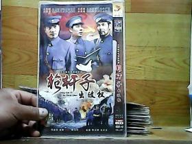 枪杆子出政权;2碟装DVD【国语发音中文字幕】