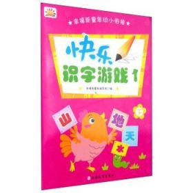 幸福新童年幼小衔接·快乐识字游戏1(下)