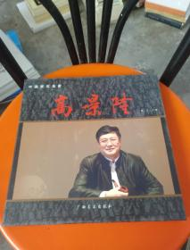 中国赏石名家高景隆