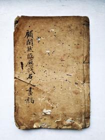 石印画谱:历代名人画谱第一册,光绪戊子年上海鸿文书局石印