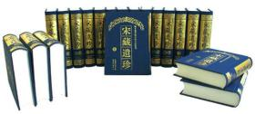 宋藏遗珍20册 赵城金藏姊妹篇 中国书店出版 正版佛教图书