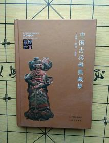中国古兵器典藏集