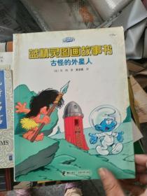 蓝精灵图画故事书--古怪的外星人